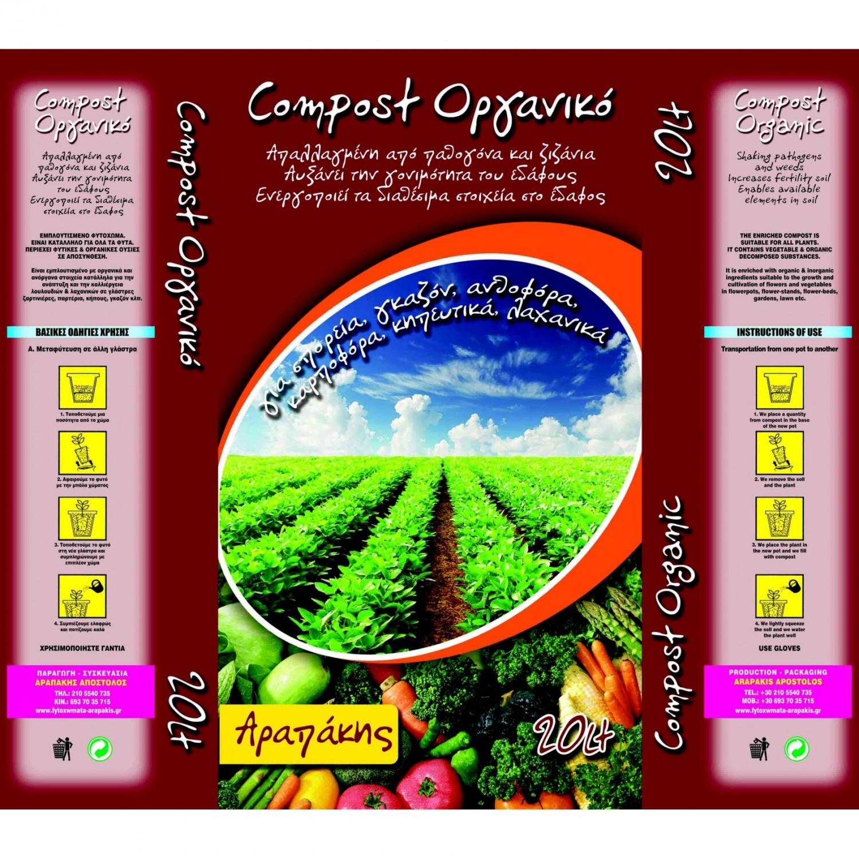 Οργανικό Compost 50 L