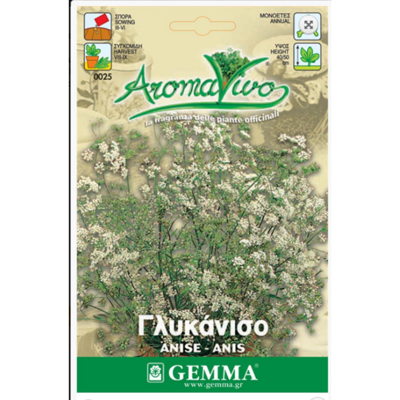 Γλυκάνισος σπόροι|kipogeorgiki.gr